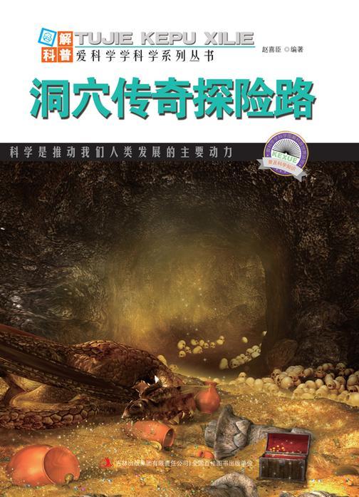 洞穴传奇探险路
