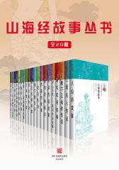 山海经故事丛书(套装共20册)