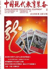 中国现代教育装备·高教 月刊 2012年01期(电子杂志)(仅适用PC阅读)