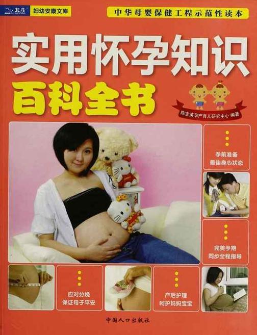实用怀孕知识百科全书 (妇幼安康文库)