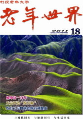 老年世界 半月刊 2011年18期(电子杂志)(仅适用PC阅读)