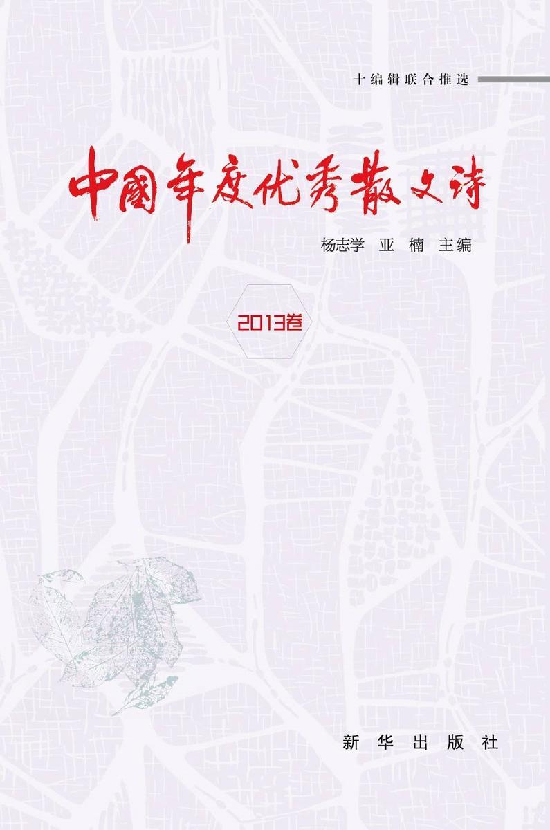 中国年度优秀散文诗(2013卷)(txt+pdf+epub+mobi电子书下载)