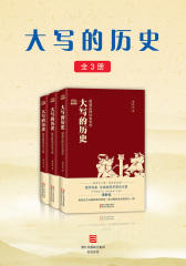 大写的历史(套装共3册)