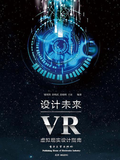 设计未来:VR虚拟现实设计指南