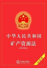 中华人民共和国矿产资源法(1996年修正)