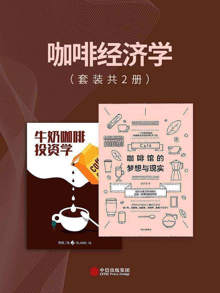 咖啡经济学(套装共2册)