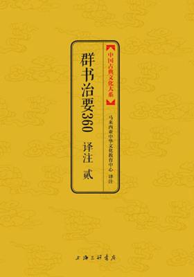 群书治要360译注贰(中国古典文化大系)