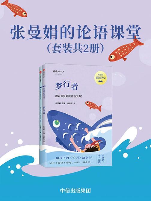 张曼娟论语学堂(全2册)