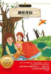 新课标名著小书坊:秘密花园