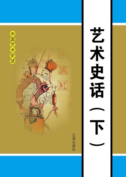 艺术史话(下)