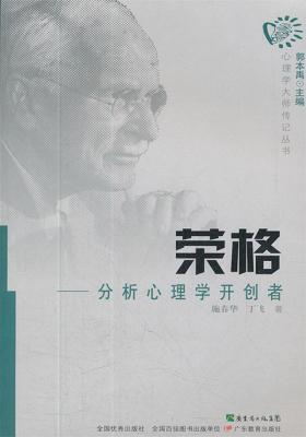 心理学大师传记丛书荣格:分析心理学开创者