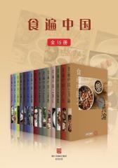 食遍中国(套装共15册)