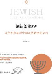 创新创业5W:以色列奇迹对中国(犹太智慧典藏书系第三辑08)