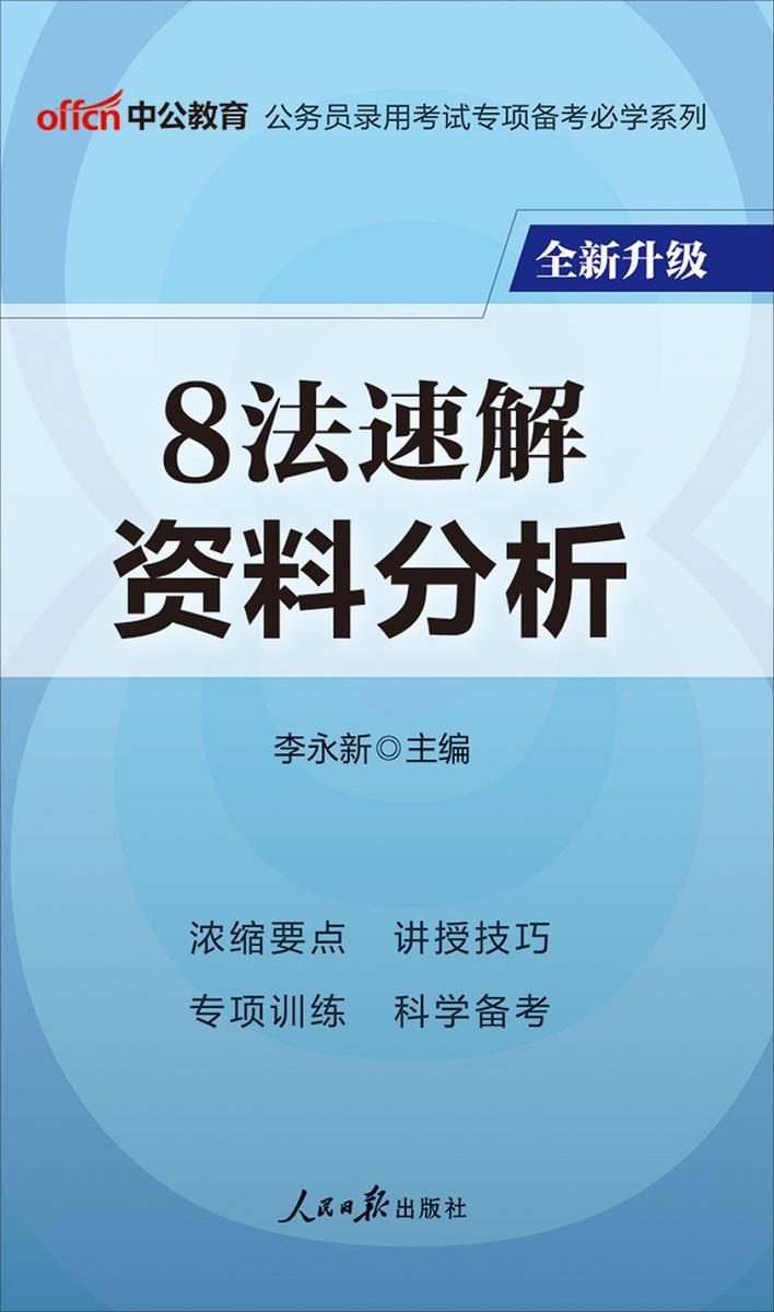 中公2020公务员录用考试专项备考必学系列8法速解资料分析(全新升级)