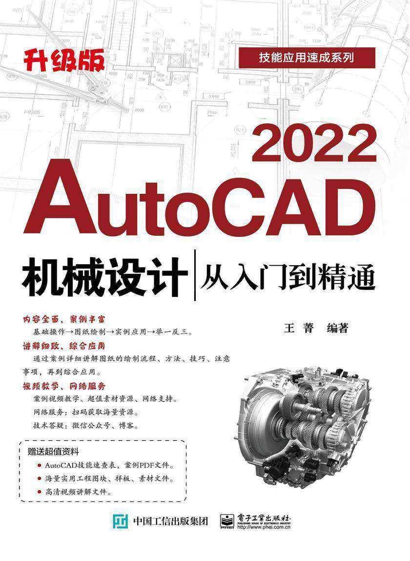AutoCAD 2022机械设计从入门到精通(升级版)