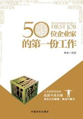 50位企业家的  份工作(试读本)