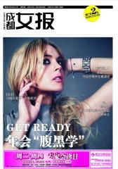 成都女报 周刊 2011年47期(电子杂志)(仅适用PC阅读)
