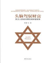 头脑驾驭财富(犹太智慧典藏书系第三辑08)