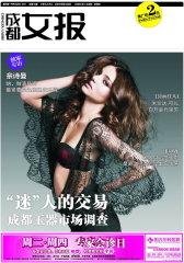 成都女报 周刊 2011年46期(电子杂志)(仅适用PC阅读)