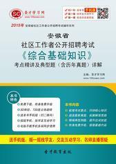 2018年安徽省社区工作者公开招聘考试《综合基础知识》考点精讲及典型题(含历年真题)详解