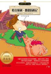 新课标名著小书坊:哈克贝利·费恩历险记