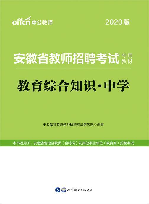 中公2020安徽省教师招聘考试专用教材教育综合知识中学
