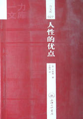 人性的优点(套装全2册)(24小时内改写你人生的一本书)
