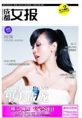 成都女报 周刊 2011年43期(电子杂志)(仅适用PC阅读)