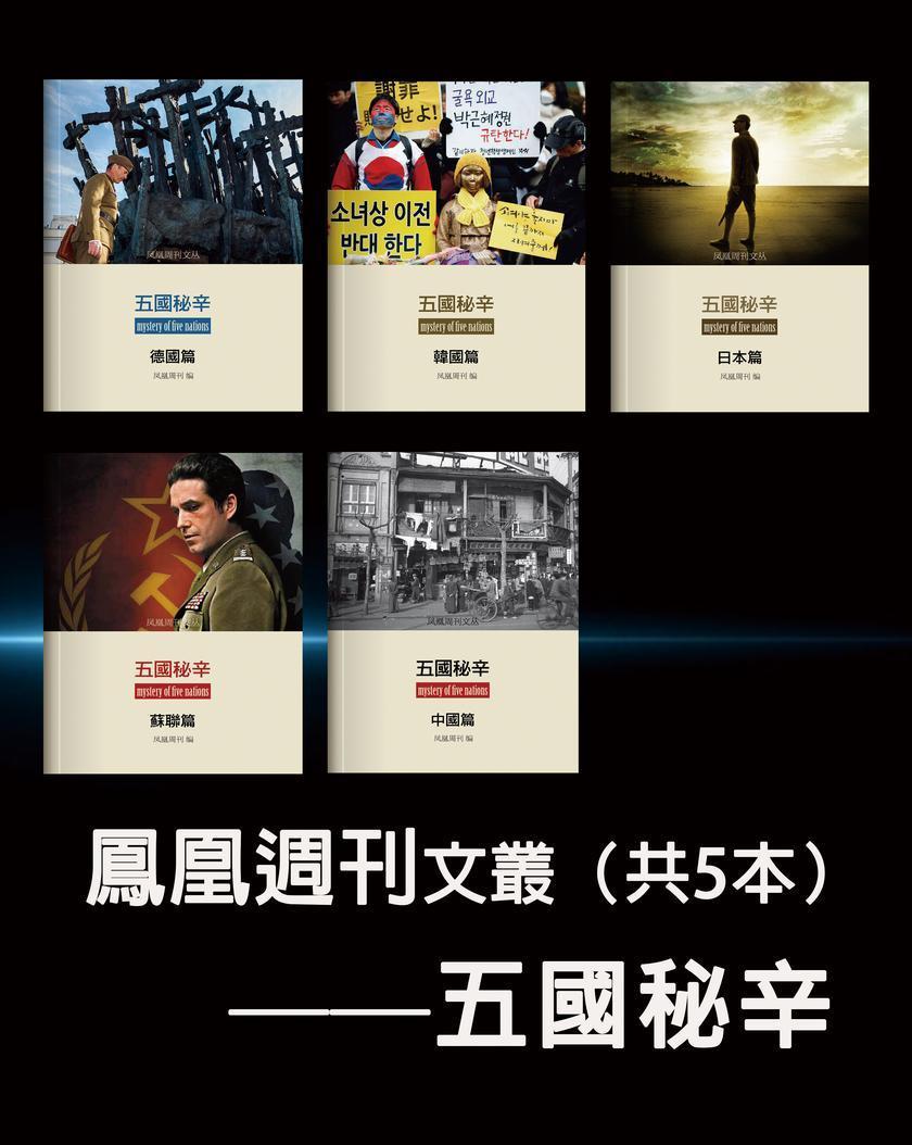 香港凤凰周刊文丛系列——五国秘辛(套装共5册)