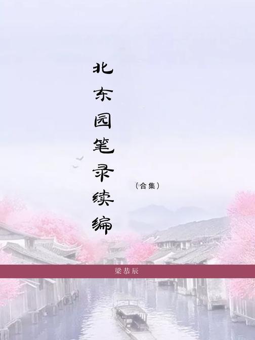 北东园笔录续编(合集)