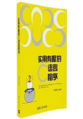 实用有趣的C语言程序(试读本)
