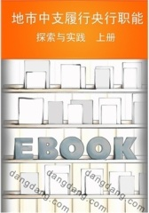 地市中支履行央行职能探索与实践(上册)(仅适用PC阅读)