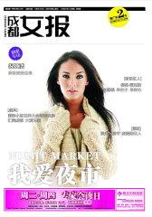 成都女报 周刊 2011年42期(电子杂志)(仅适用PC阅读)