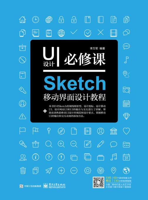 UI设计必修课:Sketch移动界面设计教程
