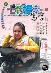 七彩语文·写字 月刊 2011年06期(电子杂志)(仅适用PC阅读)