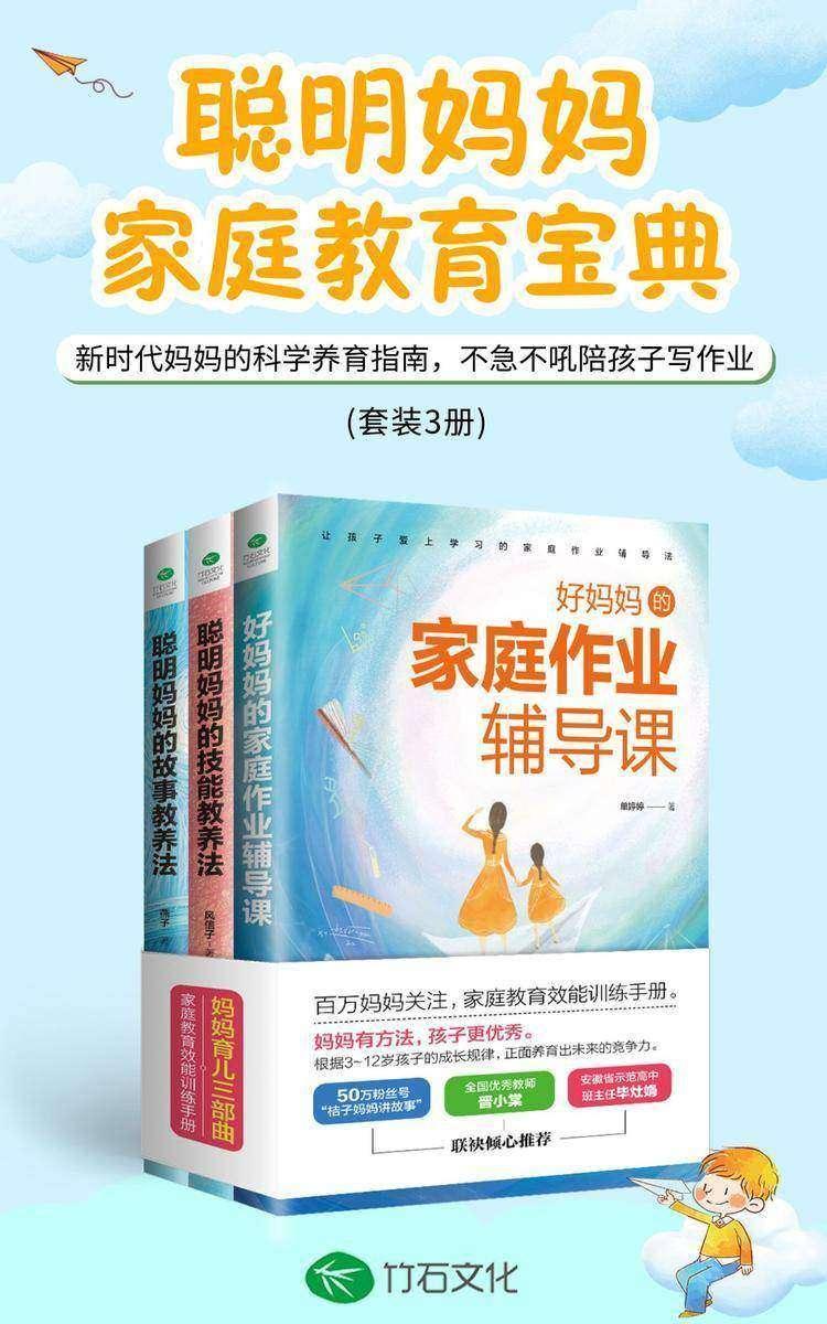 聪明妈妈家庭教育宝典(装3册):新时代妈妈的科学养育指南,不急不吼陪孩子写作业