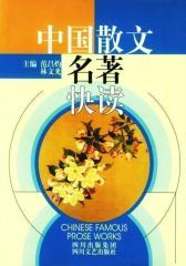 中国散文名著快读