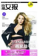 成都女报 周刊 2011年39期(电子杂志)(仅适用PC阅读)
