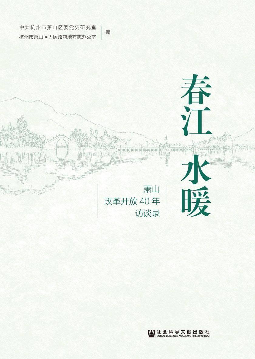 春江水暖:萧山改革开放40年访谈录