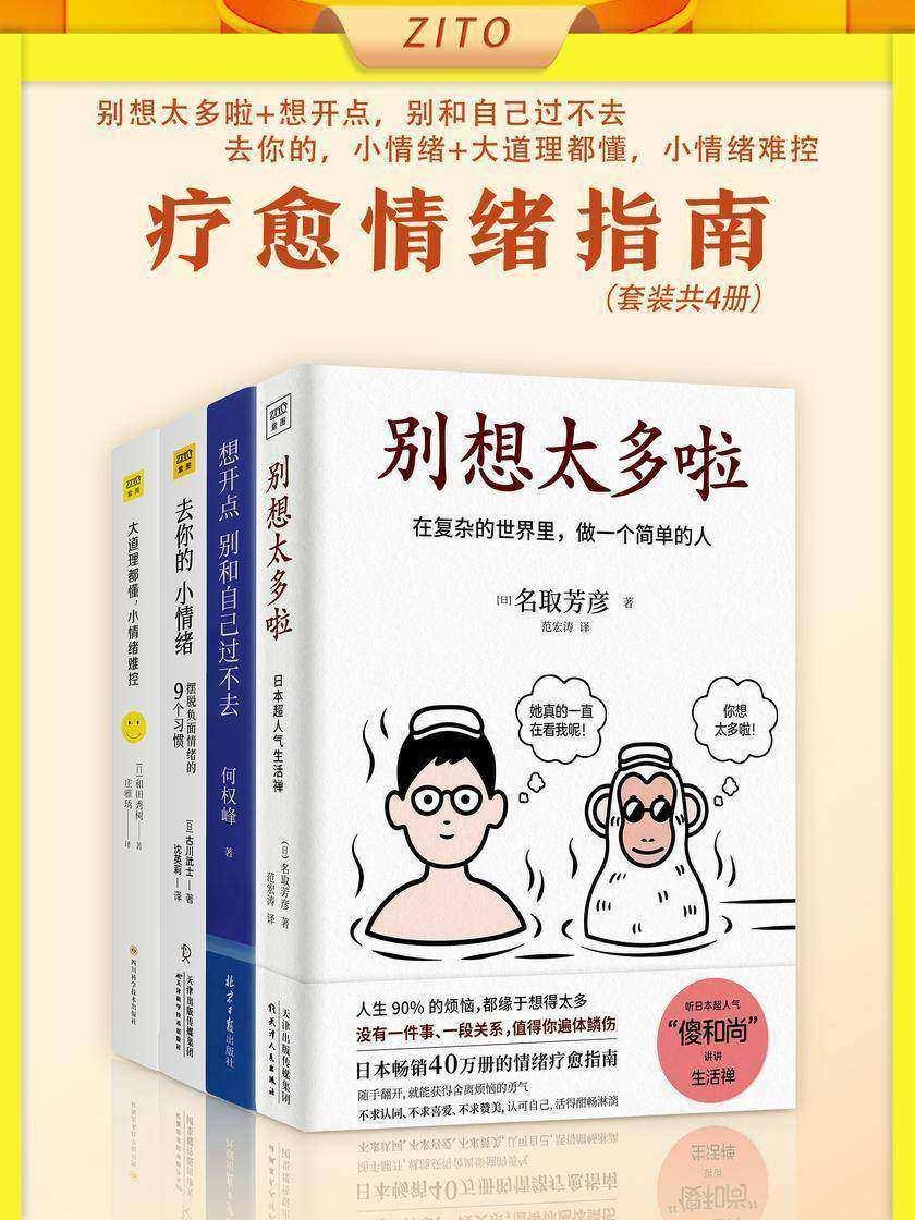 疗愈情绪指南(全4册)(了解情绪,化解焦虑!在复杂的世界里,做一个简单的人)