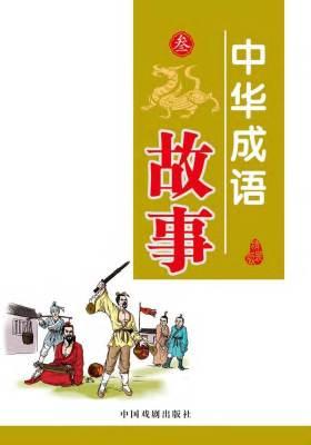 中华成语故事(叁)