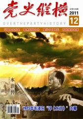党史纵横 月刊 2011年12期(电子杂志)(仅适用PC阅读)