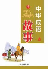 中华成语故事(肆)