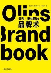 沃利·奥林斯的品牌术(试读本)