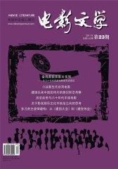 电影文学 半月刊 2011年23期(电子杂志)(仅适用PC阅读)