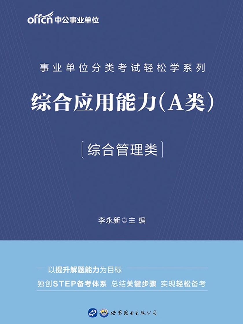事业单位轻松学系列 中公2020事业单位分类考试轻松学系列综合应用能力(A类)