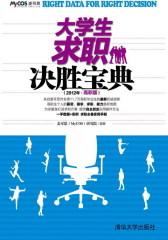 大学生求职决胜宝典(2012年·高职版)(试读本)