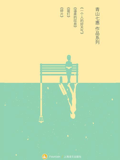 青山七惠小说集(套装共4册)