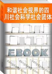 和谐社会视界的四川社会科学社会团体(仅适用PC阅读)