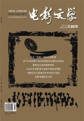 电影文学 半月刊 2011年20期(电子杂志)(仅适用PC阅读)